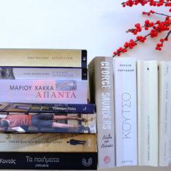 Τα αγαπημένα βιβλία της χρονιάς